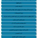 اعمال و آداب اسلامی