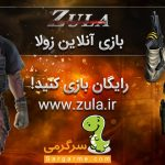 معرفی و دانلود بازی زولا