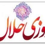 حدیث حلال و حرام - 5 حدیث در مورد حلال و حرام