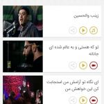 moharram-tekye-app-03