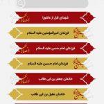 moharram-tekye-app-05