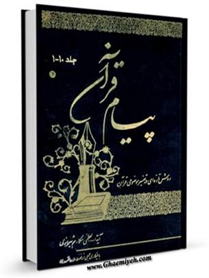 پیام قرآن: روش تازه ای در تفسیر موضوعی قرآن