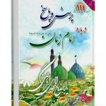 111 پرسش و پاسخ درباره امام زمان (عجل الله تعالی فرجه الشریف)