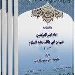 دانشنامه امام امیرالمومنین علی علیه السلام