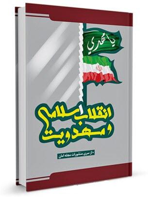 انقلاب اسلامی و مهدویت
