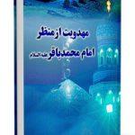 مهدويت از منظر امام باقر عليه السلام