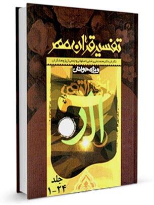 تفسیر قرآن مهر
