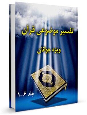 تفسیر موضوعی قرآن ویژه جوانان