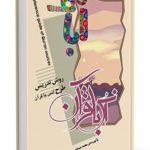روش انس با قرآن