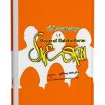 سیمای مهدی ( عجل الله فرجه ) در قرآن