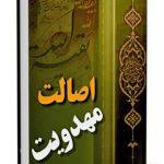 اصالت مهدویت در اسلام از دیدگاه اهل تسنن