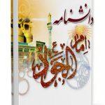 دانشنامه امام جواد علیه السلام
