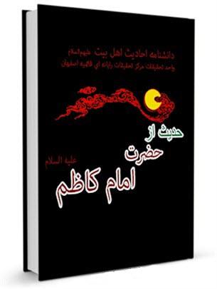 hadis305-imam-kazem