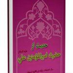 hadis7087-imam-ali
