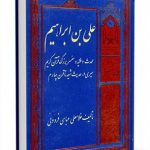 علی بن ابراهیم : محدث ، فقیه و مفسر بزرگ قرآن کریم