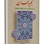 تجوید قرآن و اختلاف قراءات در نظم شاطبیه محبوب