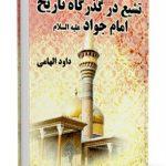 تشیع در گذرگاه تاریخ امام جواد علیه السلام