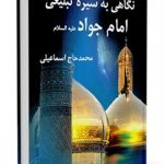 negahi-be-sire-tablighi-imam-
