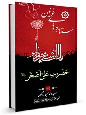 ستاره های خونین (5) حضرت علی اصغر ( علیه السلام )