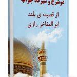 دو شرح و سیزده جواب از قصیده بلند ابوالمفاخر رازی شاعر بلندپایه شیعی قرن ششم هجری
