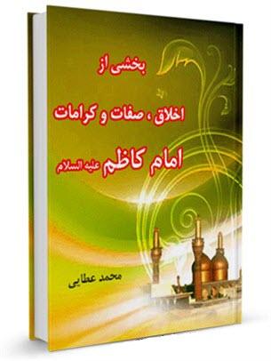 bakhshi-az-akhlagh