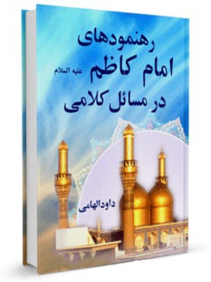 rahnemodhaye-imam-kazem