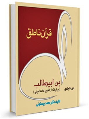 قرآن ناطق علی بن ابیطالب ( علیه السلام )