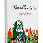 بنیانگذاری ملت حنیف، رسالت و مبارزات ابراهیم علیه السلام از دیدگاه قرآن و حدیث