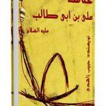 خلافت حضرت علی بن ابی طالب علیهما السلام