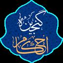 ganjineh_ahkam