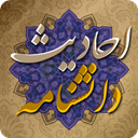 daneshnameh-hadith