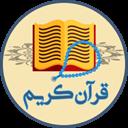 quran kamel