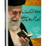 اجوبه الاستفتائات آیت الله خامنه ای